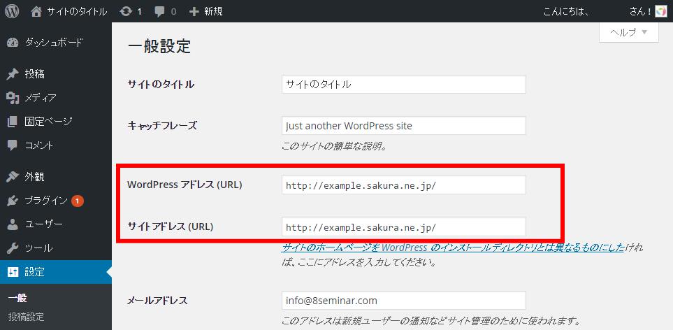 一般設定の画面で、「WordPressアドレス(URL)」と「サイトアドレス(URL)」を変更します。