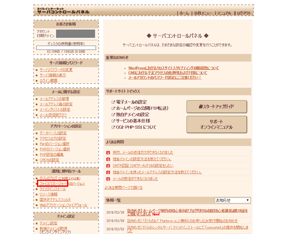 左サイドにあるメニュー「運用に便利なツール」内にある、 「ファイルマネージャー」をクリックします。