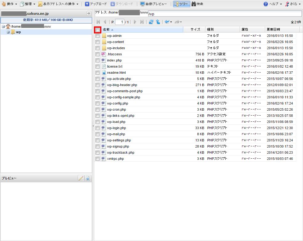 「wp」フォルダ内にWordPressがインストールされているのがわかります。