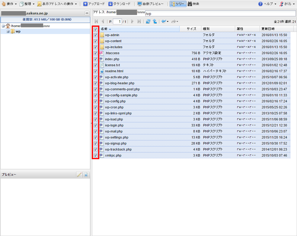 「wp」フォルダ内のファイルすべてが選択された状態になりました。
