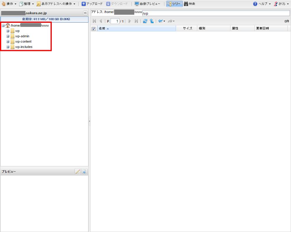 「wp」フォルダをクリックしてフォルダの中身が空なことを確認します。