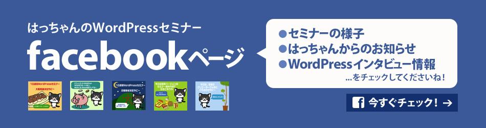 はっちゃんのFacebookページ