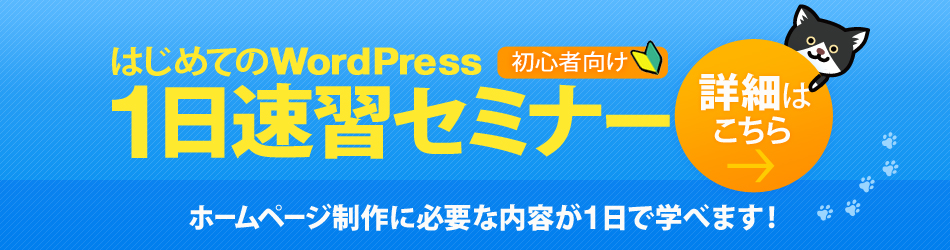 WordPress1日速習セミナー