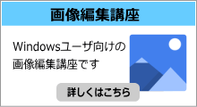 画像編集講座 Windowsユーザ向けの 画像編集講座です