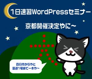 WordPressセミナー京都