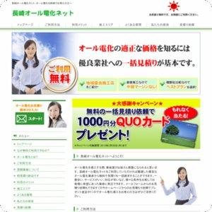 長崎オール電化ネット