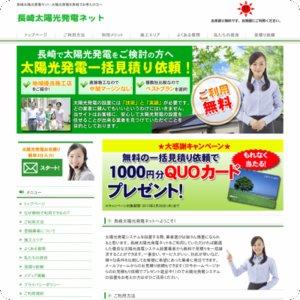 長崎太陽光発電ネット