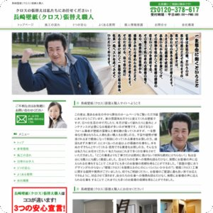 長崎壁紙(クロス)張替え職人