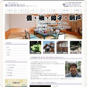 長崎畳建具店
