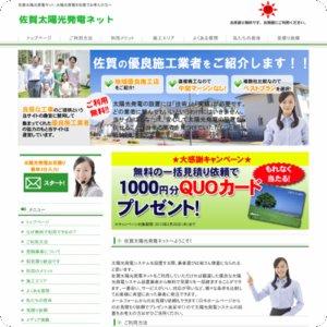佐賀太陽光発電ネット