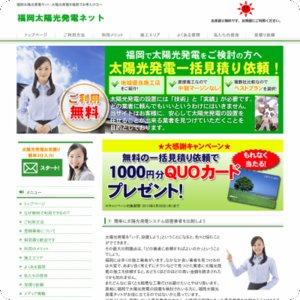 福岡太陽光発電ネット