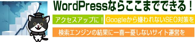 WordPressならここまでできる!