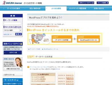 https://help.sakura.ad.jp/app/answers/detail/a_id/2290/session/L3RpbWUvMTQ2NzYwNTgwNS9zaWQvcjluY0FFVW0%3D