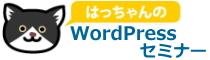 はっちゃんの初心者 向けWordPressセミナー