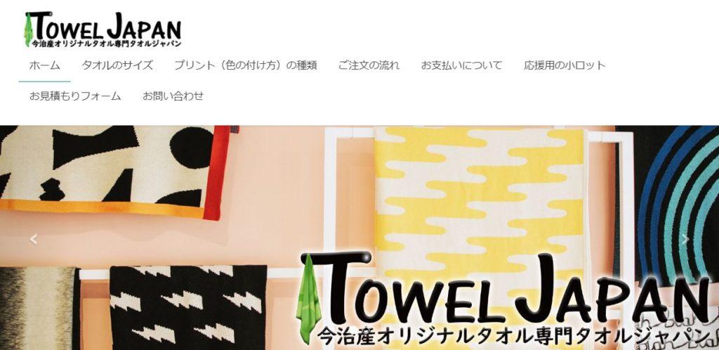 オリジナルタオル作成のタオルジャパン(今治産のオリジナルタオル専門店)のTOPページの画像です。