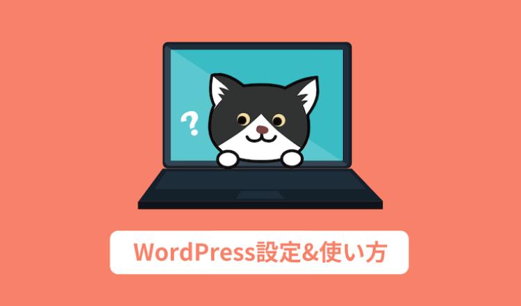 WordPress設定&使い方