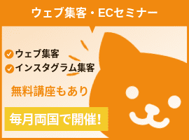 ネットショップセミナーのKFCオンラインショップ勉強会