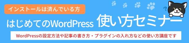 初心者向け はじめてのWordPress 使い方セミナー 1人1台パソコンを使用します