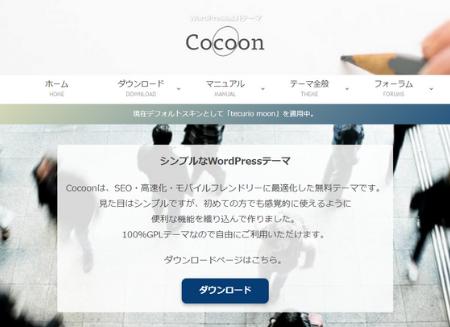 CocoonWPテーマ