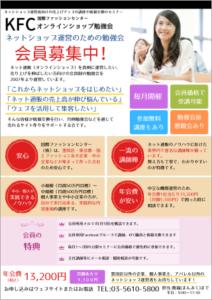 KFCオンラインショップ勉強会チラシ