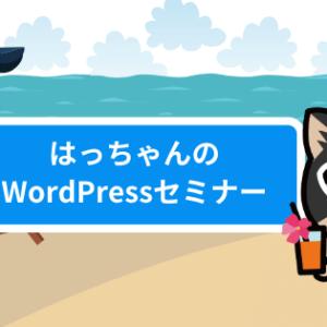 OGP_はっちゃんのWPセミナー_夏