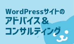 """WordPressサイトのアドバイス&コンサルティング"""