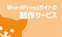 WordPressサイトの制作サービス