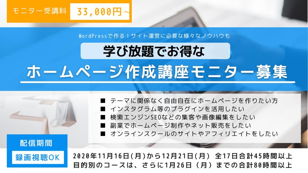 WordPressホームページ作成モニター募集バナー