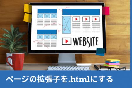 ページの拡張子を.htmlにする