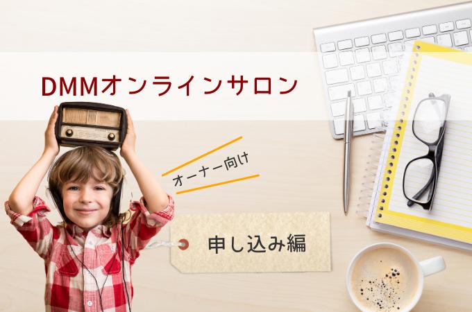 DMMオンラインサロン開設方法