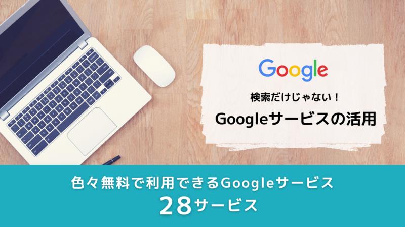 Googleサービスの活用&様々な便利な28サービス (94分)