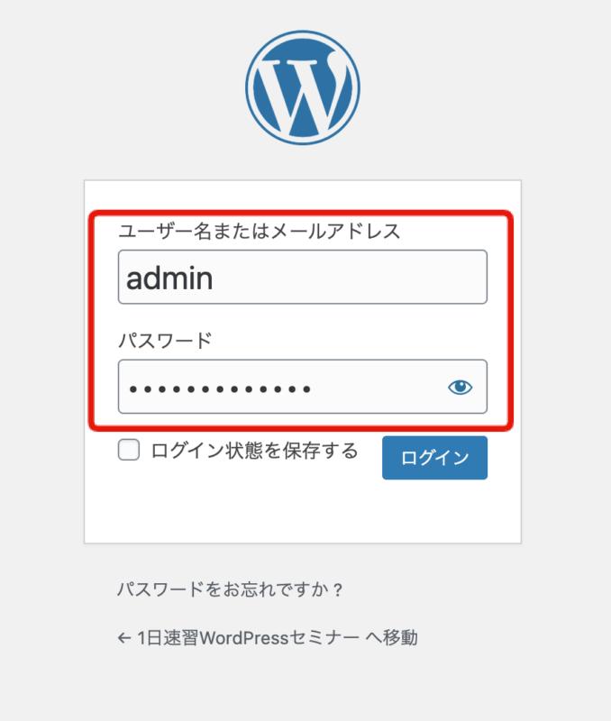WordPressユーザー名変更する方法