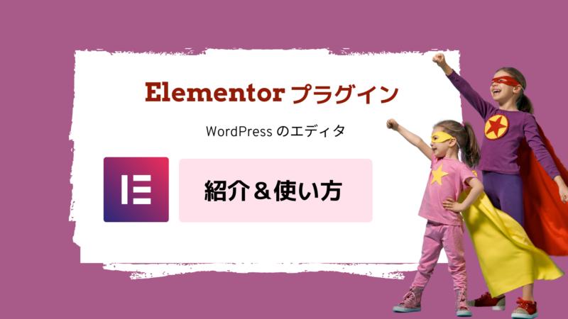 Elementorプラグインの使い方1(110分)