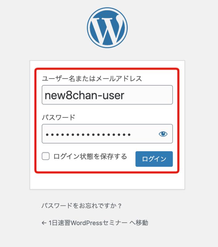 WordPressログインし直します