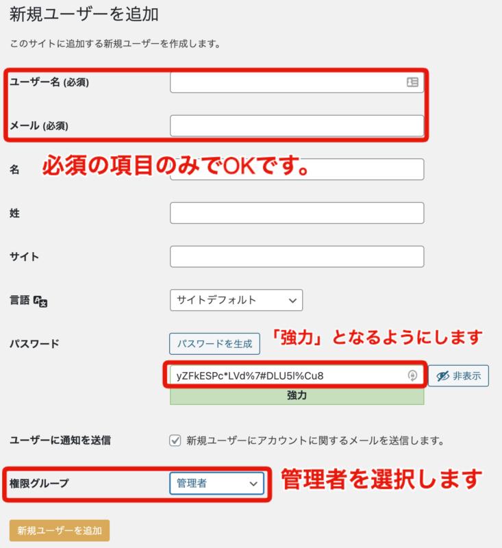 WordPressユーザー追加方法