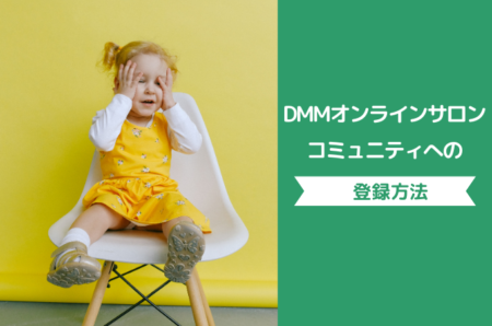 DMMオンラインサロンの専用コミュニティの登録方法