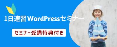 1日速習WordPressセミナー
