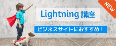 Lightningテーマセミナー