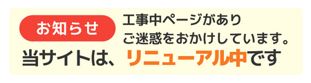 お知らせ用素材-WordPressセミナ