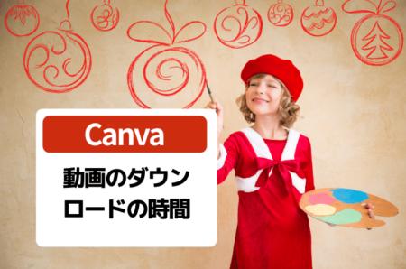Canva動画のダウン ロードの時間