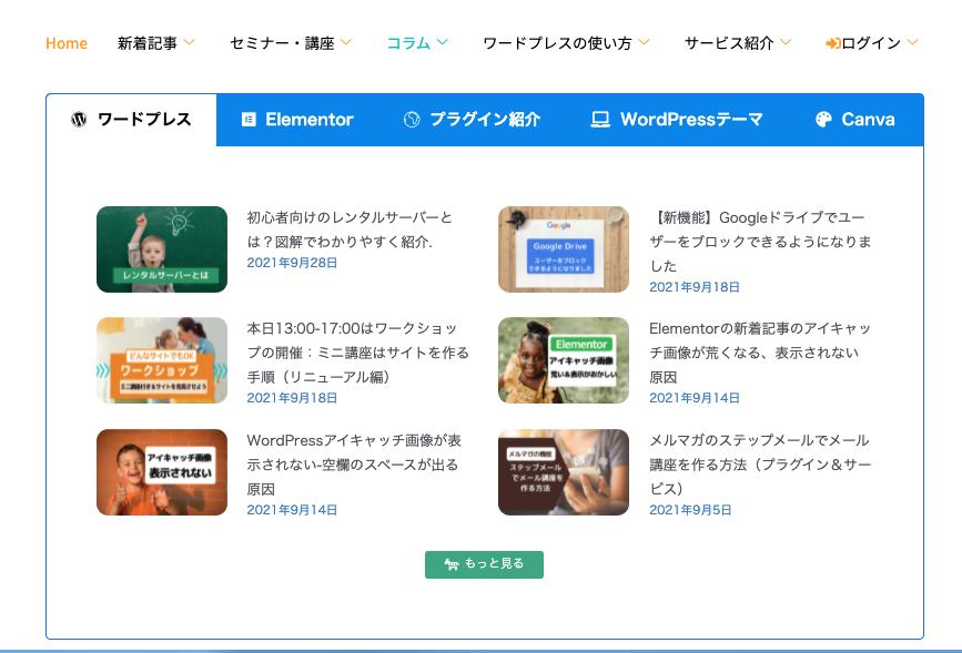 WordPressメガメニュー見本サンプル
