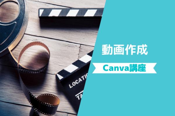 Canva動画作成講座