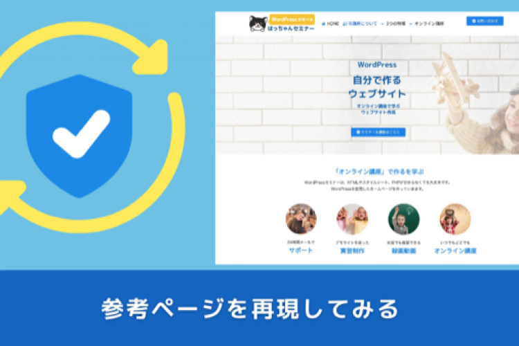 ★S動画_210613-WP-参考サイト(英語塾)を再現のコピー