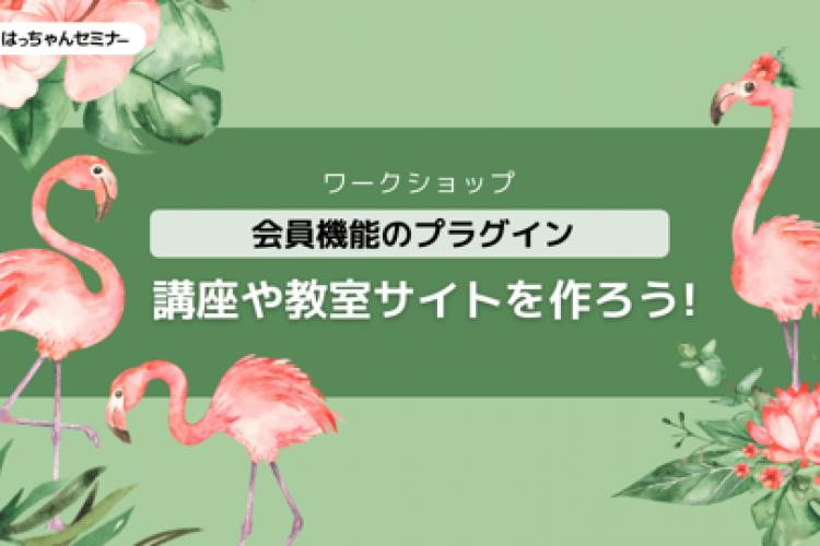 ★オンライン講座の作り方資料1(Simple Membership