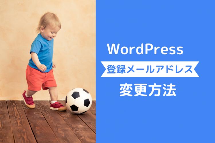 WordPress登録メールアドレス変更方法