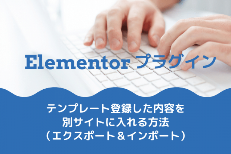 テンプレート登録した内容を 別サイトに入れる方法 (エクスポート&インポート)