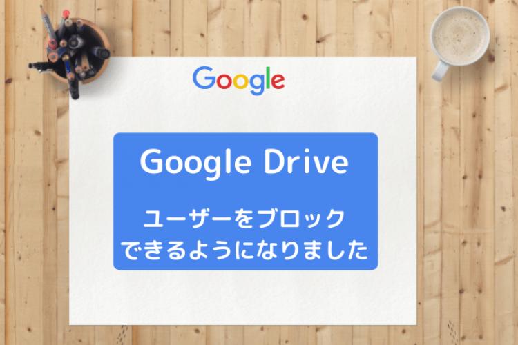 Google Drive ユーザーをブロック できるようになりました_アイキャッチ画像