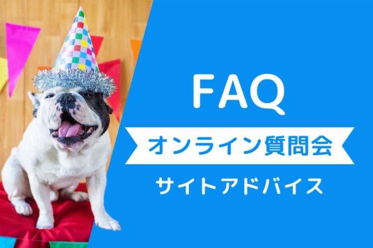FAQ質問会22