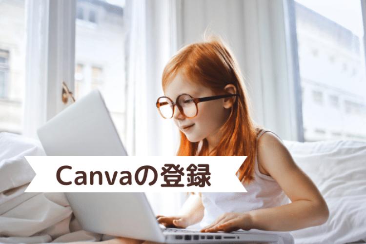 Canvaの登録-アイキャッチ画像2-Canva