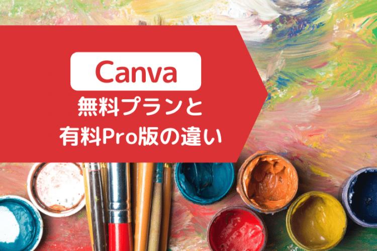 Canvaの無料プランと有料Pro版の違い-アイキャッチ画像2-Canva